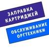Заправка картриджей в Нижнем Новгороде