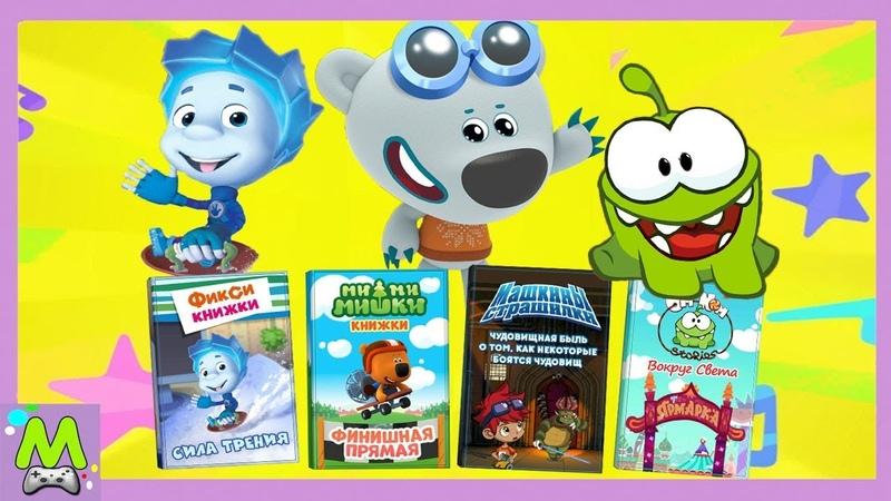 Детский уголок/Kids'Corner Сборник Зимних Мультикнижек.Спасение Фиксиков.Гонки с Мимимишками