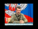 СТРЕЛКОВ наконец-то уже за, но всё ещё против мобилизации, 12.08.2014