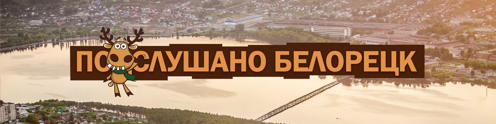 В контакте белорецк знакомство
