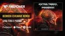 Extra Terra PsoGnar Bedrock Evilwave remix