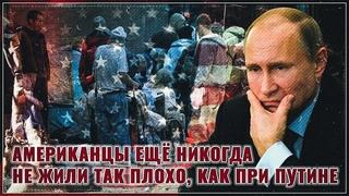 Американцы ещё никогда не жили так плохо, как при Путине