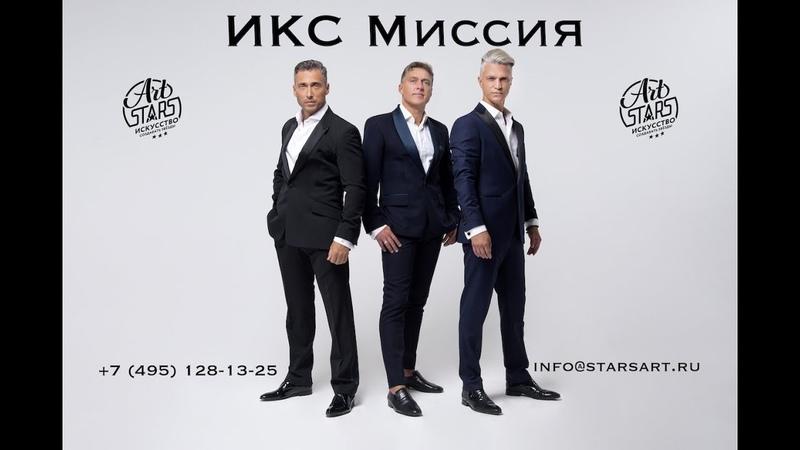 ИКС Миссия - Life Show by ARTSTARS