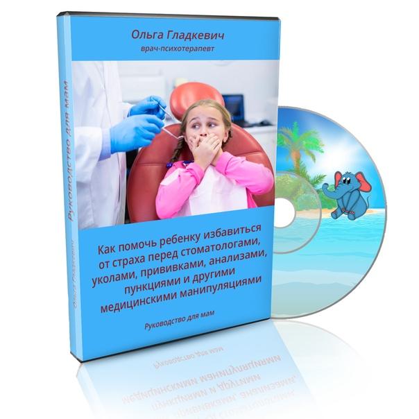 Если ваш ребенок боится уколов, лечения зубов, вообще, врачей, у нас есть решение этой проблемы!