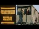 Секретный эшелон НКВД (1993)