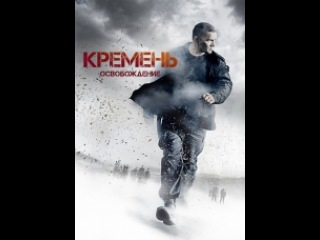 """Сериал """"Кремень. Освобождение"""". Серия 2 - смотреть легально и бесплатно онлайн на MEGOGO.NET"""