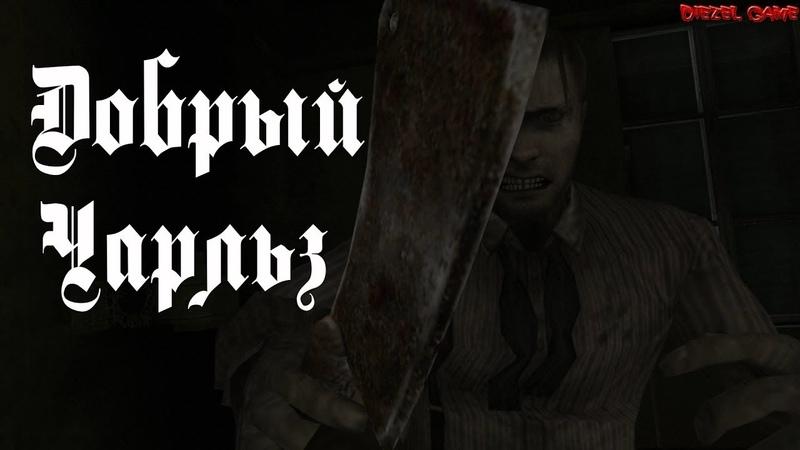 Call of Cthulhu (4) ◄ Под слоем пыли ► Прохождение на русском - Тайны хозяина отеля - Хоррор игра