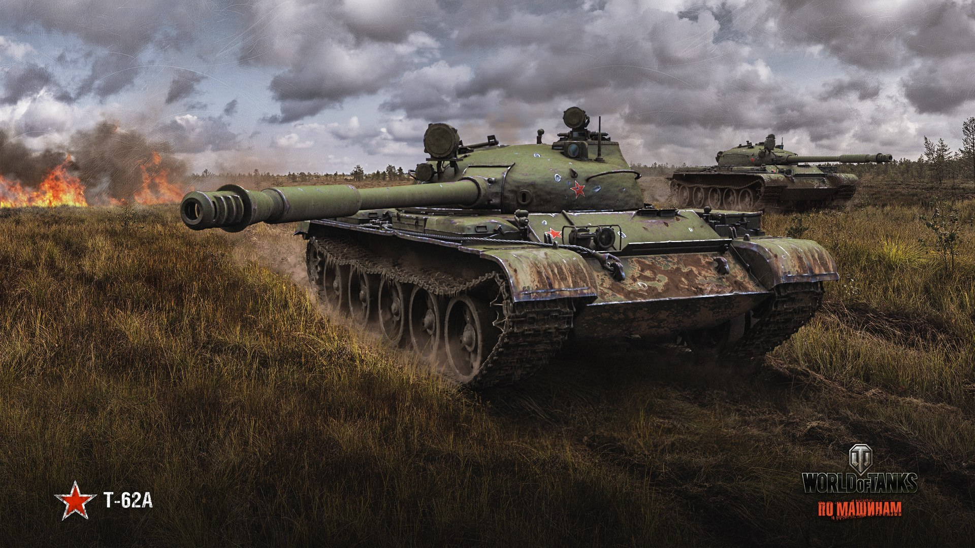 рисунок World Of Tanks Т-62А