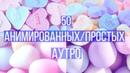 50 анимированных простых аутро BRU INC