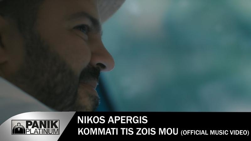 Νίκος Απέργης Κομμάτι Της Ζωής Μου Nikos Apergis Kommati Tis Zois Mou Official Video Clip