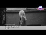 Терлеева, Елена - Уходи