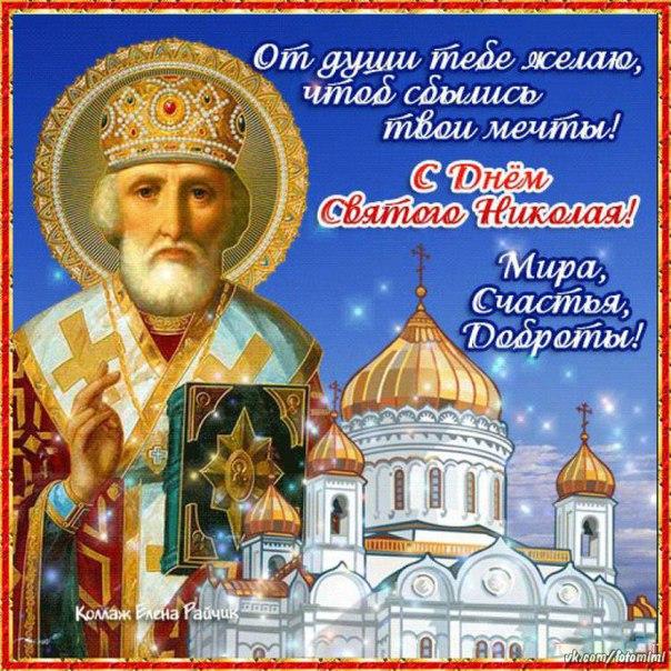 Красивое поздравление с днем святого николая