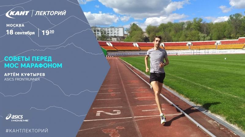 Кант Лекторий: «Советы перед Московским Марафоном» ASICS FRONTRUNNER Артём Куфтырев