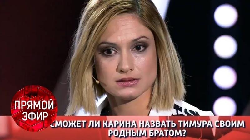 Карина Мишулина признаётся во всём Андрей Малахов Прямой эфир от 01 11 18