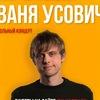 Ваня Усович. Сольный концерт
