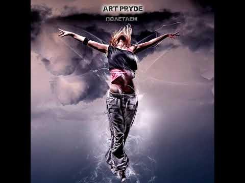 ART PRYDE - Полетаем