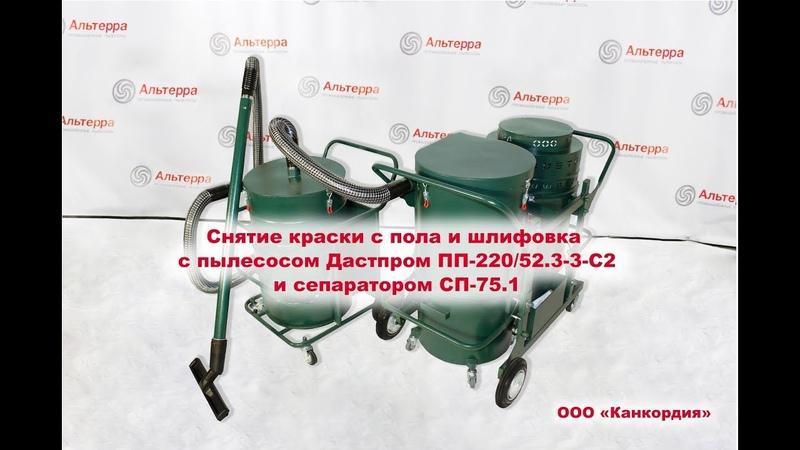 Снятие краски с пола и шлифовка с пылесосом Дастпром ПП-220/52.3-3-С2 и сепаратором СП-75.1