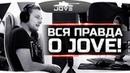 ВСЯ ПРАВДА О JOVE - конфликт с Amway921 и Vspishka, скандалы, секс, деньги