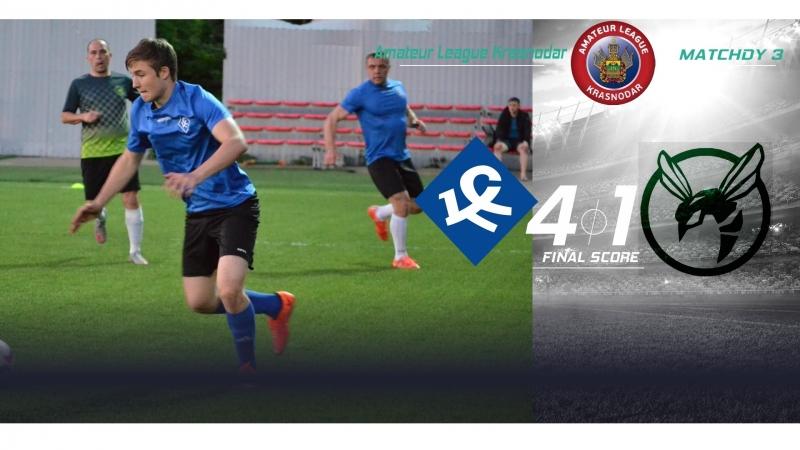 Amateur League Krasnodar | 3 тур | Крылья советов - Зеленые шмели
