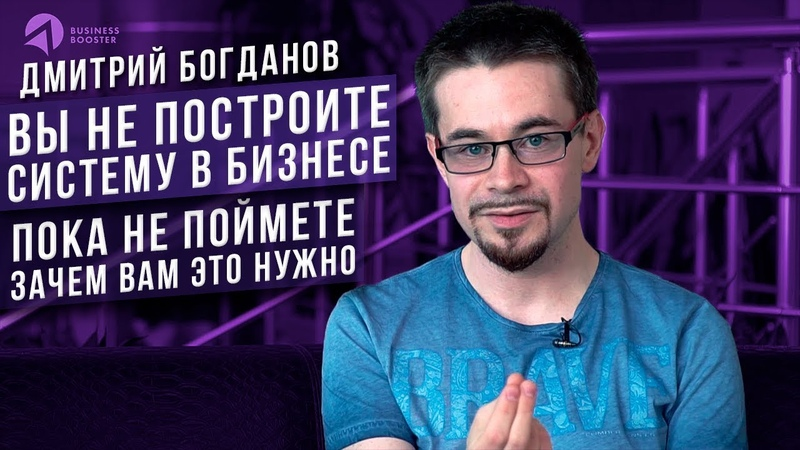 Почему при проблемах в компании нужно менять Систему Бизнеса, а не людей? Дмитрий Богданов 16