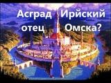 Асгард Ирийский отец Омска