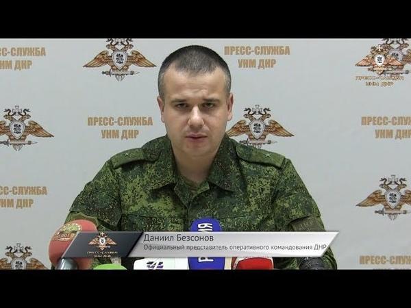 Заявление официального представителя Управления Народной милиции ДНР по обстановке на 17 01 2019