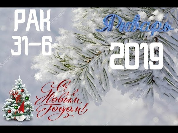 Таро прогноз на 31 декабря 6 января 2019 РАК❄🎉🎄♋
