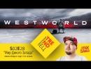 Сериальный TRENDец S02E28 Мир Дикого Запада обзор сериала старт 2 го сезона Кураж Бамбей