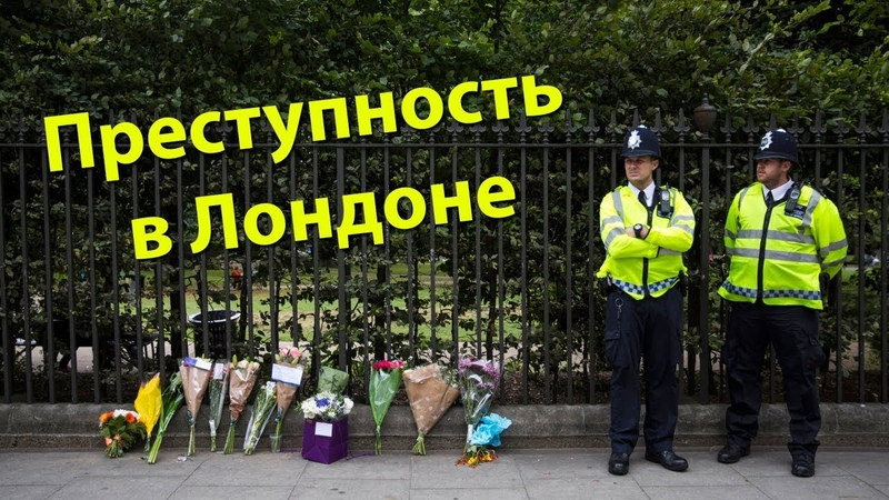 108. Про криминальную обстановку в Лондоне.