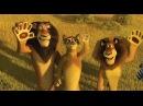«Мадагаскар 2» (2008): Трейлер (дублированный)  Официальная страница