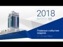 Видеодайджест «Главные события недели» №102