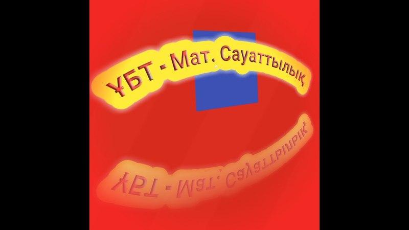 4605 - Мат. сауаттылық. Талдау. ҰТО нұсқасы