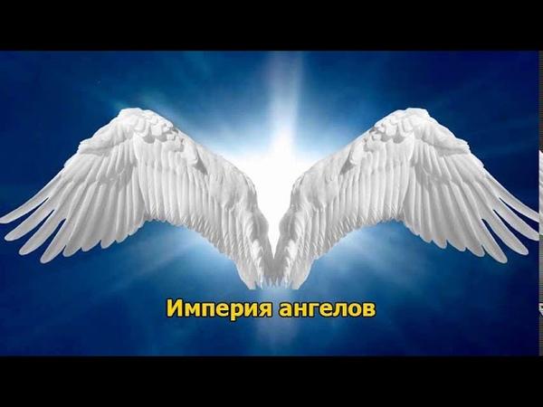 Империя ангелов - Бернард Вербер (фантастика) медиа книга