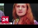 Мария Бутина арестованная в США требует снять с нее обвинения Россия 24