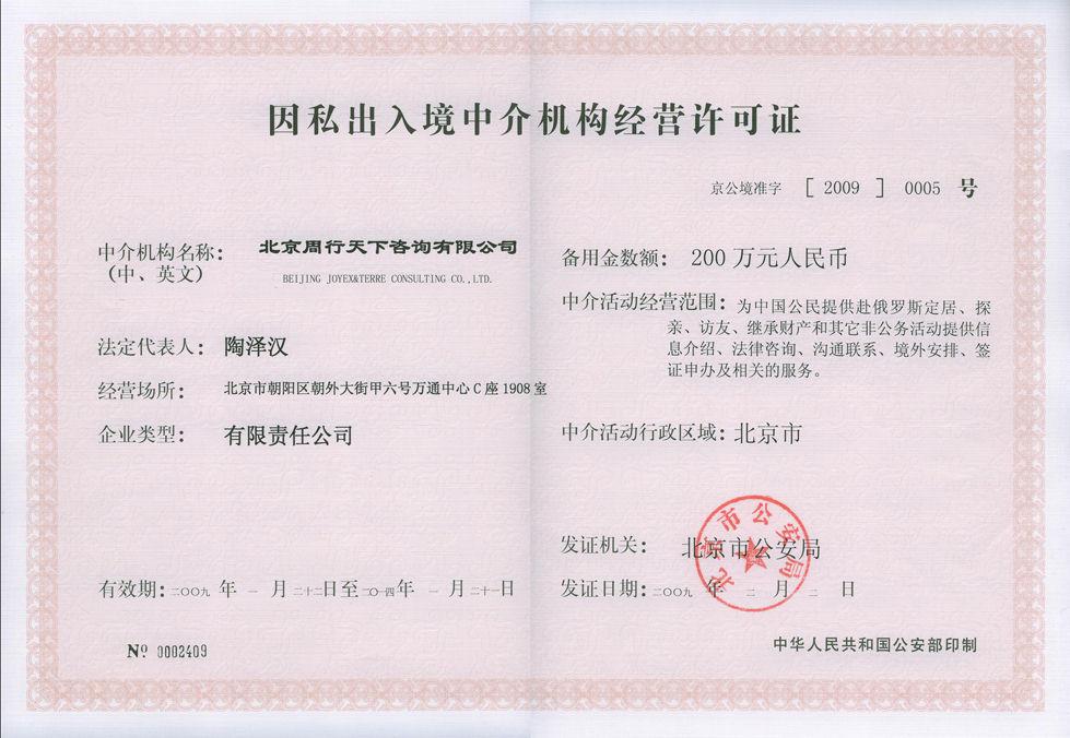 Лицензия Министерства общественной безопасности Китая | Beijing Joyex Terre Co.Ltd. | Ассоциация предпринимателей Китая