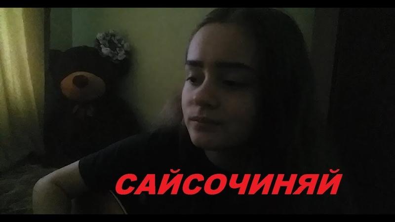 Анет Сай (CайСочиняй) (cover by NIKI)