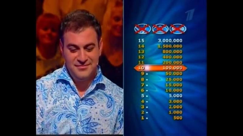 Кто хочет стать миллионером (31.10.2009)