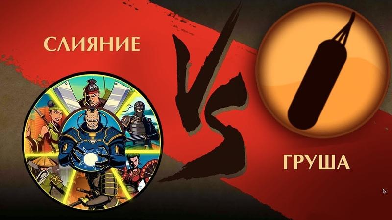 Shadow Fight 2 - Слияние против Груша!