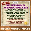 Максим Жерновой фото #49