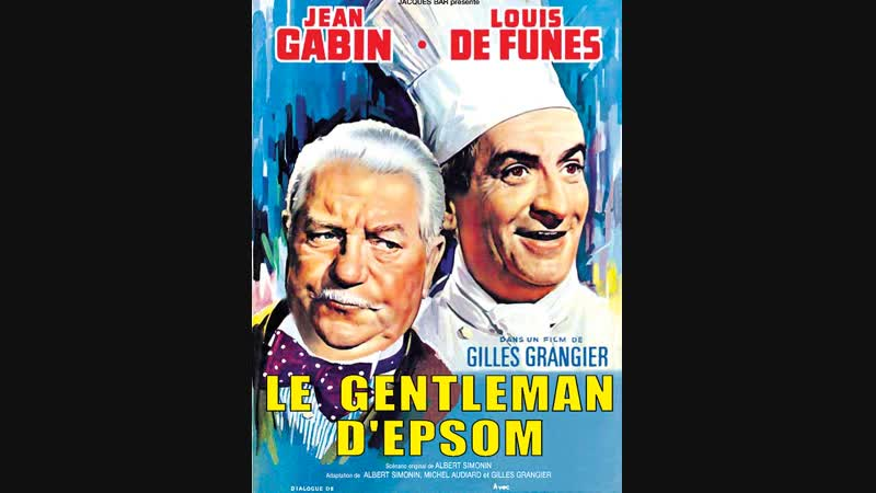 Джентльмен из Эпсома 1962.( Le Gentleman d'Epsom ) реж.Ж.Гранжье