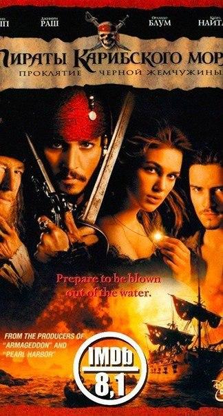 Пираты Карибского моря (все части).