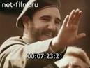 Гость с острова Свободы 1963 (Фидель Кастро)