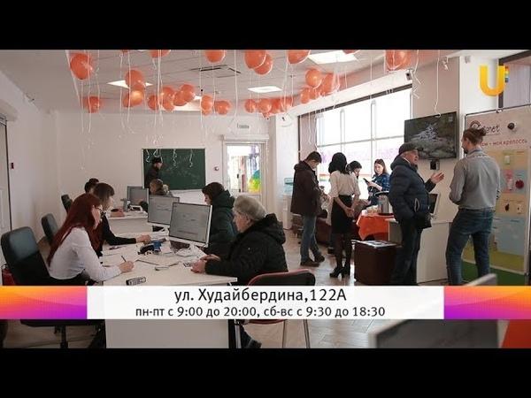 Новости UTV. Открытие нового офиса компании Уфанет в Стерлитамаке.