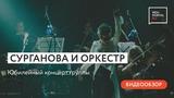 Сурганова и Оркестр. Концерт в честь 15-летия