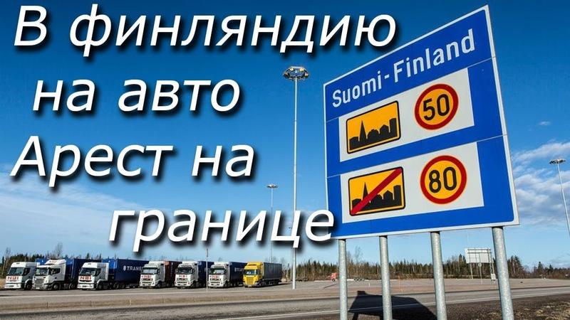 В Финляндию на авто. Арест на границе 1 часть.