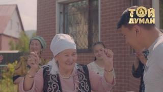 Еркебұлан Омаров - Менің әжем билесін
