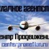 Рекламное агентство btl Центр Продвижения