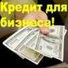 Банковские решения и лизинг для бизнеса в Омске!
