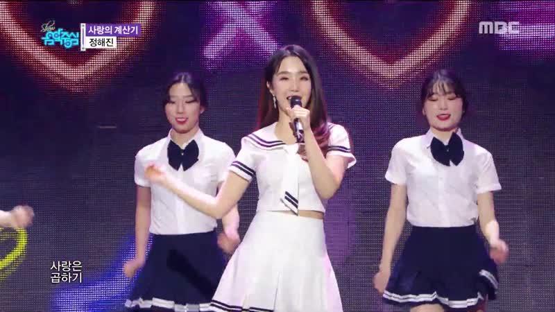 Jung Hae Jin - Love Calculator @ Music Core 190126