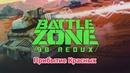 Battlezone 98 Redux Прибытие Красных Прохождение Гайд